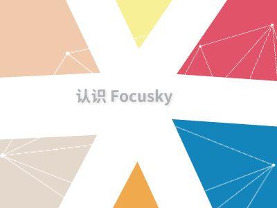 认识Focusky 幻灯片制作软件