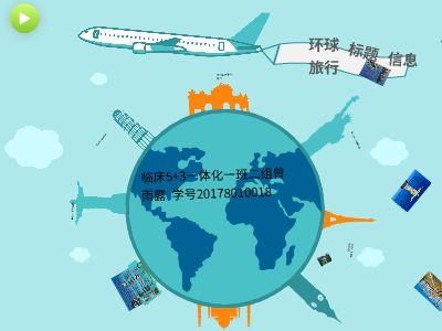 环球旅行 幻灯片制作软件