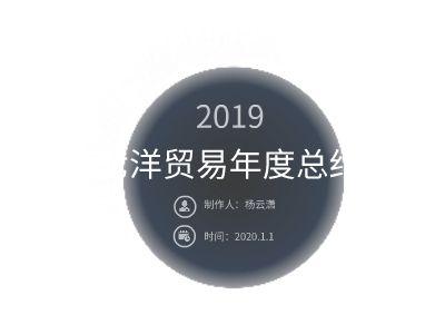 七洋2019年度總結