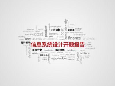 信息系統設計開題報告 幻燈片制作軟件