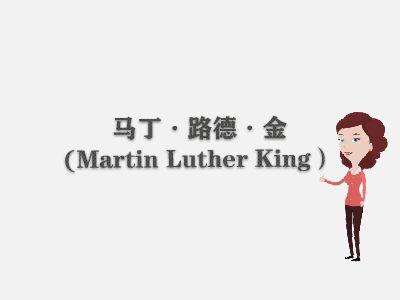 英语  第四组(马丁路德金) 幻灯片制作软件