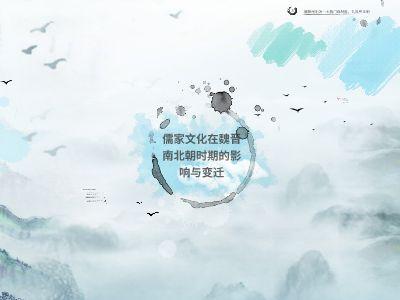 儒家 幻灯片制作软件