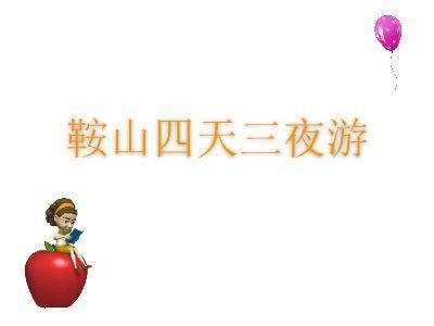 鞍山四天三夜游 幻灯片制作软件
