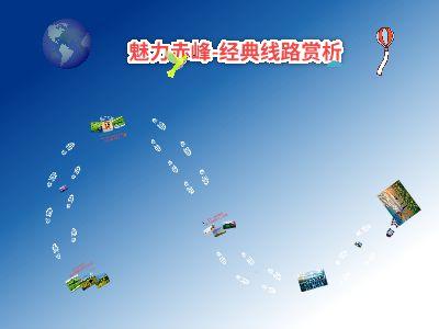 魅力赤峰线路介绍 幻灯片制作软件