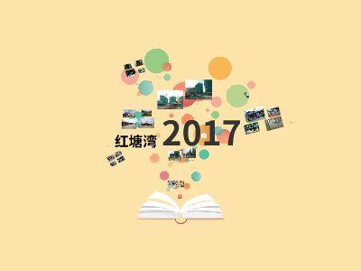 红塘湾2017 幻灯片制作软件