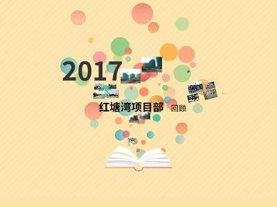 红塘湾回顾 幻灯片制作软件