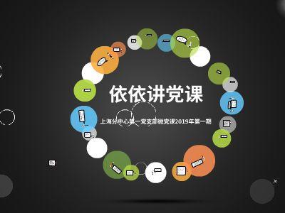 上海分中心第一党支部微党课2019年第一期