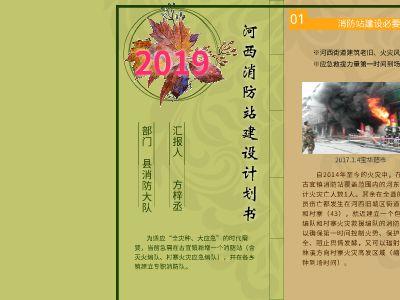 河西消防队建设计划书 幻灯片制作软件
