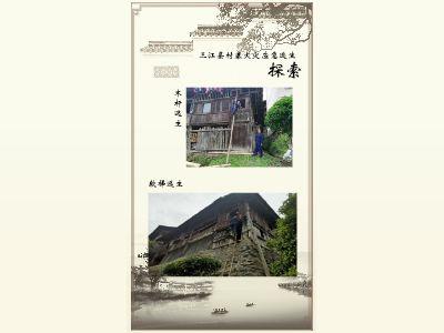 三江县村寨火灾应急逃生探索