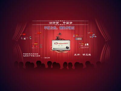 中国梦-胡正维 幻灯片制作软件