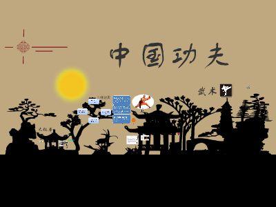 中国风 幻灯片制作软件