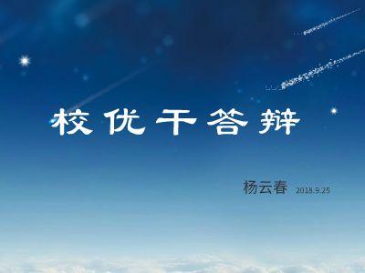 杨云春 优秀学生干部 答辩 幻灯片制作软件