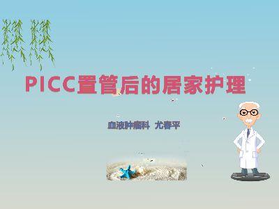 PICC置管后居家護理 幻燈片制作軟件