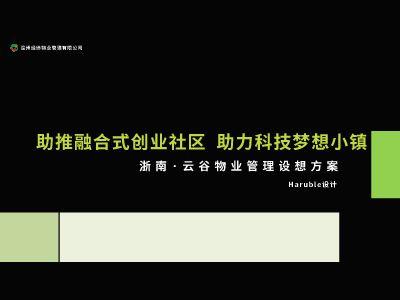 绿色调云谷1120 幻灯片制作软件