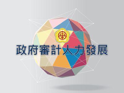 審計人力發展-1071108淡江大學會計系-2