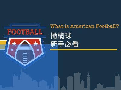 American Football 幻灯片制作软件