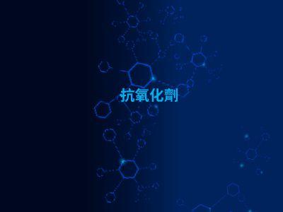 抗氧化劑 幻灯片制作软件