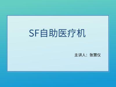SF自助医疗机 幻灯片制作软件