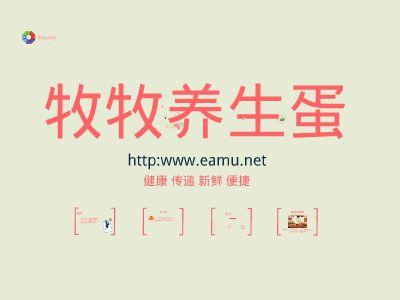 牧牧养生蛋 PPT制作软件