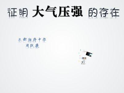 修改1 幻灯片制作软件