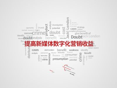 昆明中維翠湖賓館-提高新媒體數字化營銷收益 幻燈片制作軟件