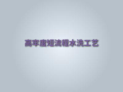 低温皂洗剂 幻灯片制作软件