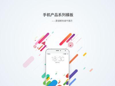 手机产品展示 幻灯片制作软件