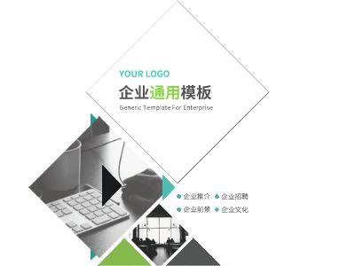 企业通用模板 幻灯片制作软件