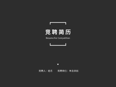 竞聘简历 幻灯片制作软件