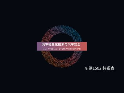 韩福鑫汽车电子 幻灯片制作软件
