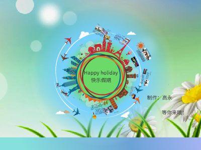 快乐假期 幻灯片制作软件
