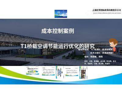 成本控制案例:T1橋載空調節能運行優化的研究 幻燈片制作軟件