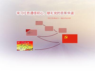 獻禮黨一百周年 幻燈片制作軟件