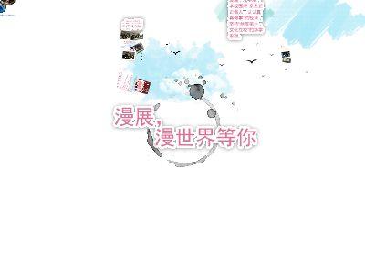 七年三班杂货铺选宣传片 幻灯片制作软件