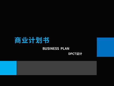 商业计划书 PPT制作软件