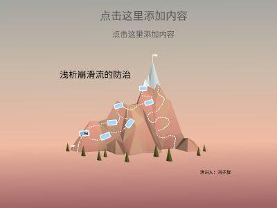 刘子旋论文答辩 幻灯片制作软件