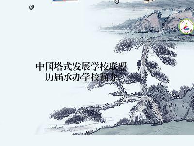 历届回顾 幻灯片制作软件
