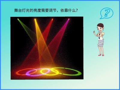 电阻器 幻灯片制作软件