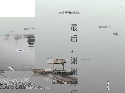 family 幻灯片制作软件