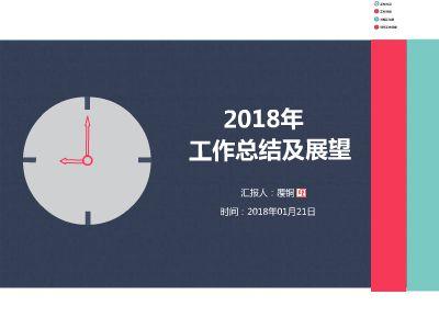 覆铜2018年终总结 幻灯片制作软件