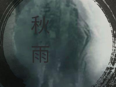 秋雨 幻灯片制作软件