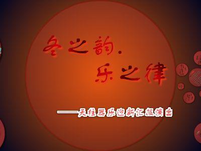 天柱器乐冬之韵.乐之律汇报展演 幻灯片制作软件