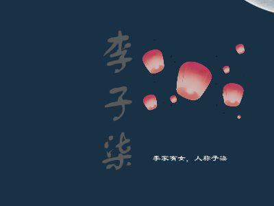 李子柒 幻灯片制作软件