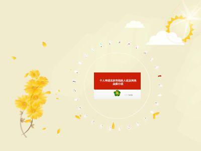 香山街道办证流程介绍 幻灯片制作软件