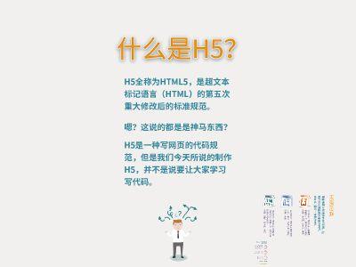 初识H5 幻灯片制作软件