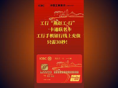 """工行""""燕赵工·行""""一卡通联名卡线上充值只需30秒! 幻灯片制作软件"""