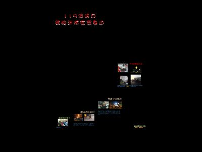 119消防日-铁岭消防在您身边_PPT制作软件,ppt怎么制作