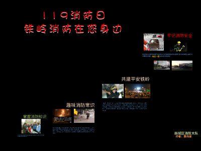119宣传日-铁岭消防在您身边_PPT制作软件,ppt怎么制作