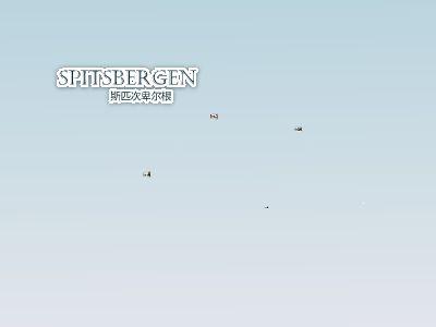 Spitsbergen 幻灯片制作软件