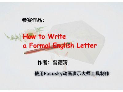 如何写一封正式的英文信函